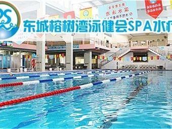 东城榕树湾泳健会SPA水疗
