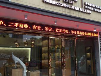 孔雀翎奢侈品护理中心(融侨外滩店)
