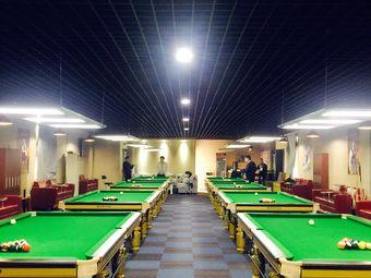 英皇台球俱乐部