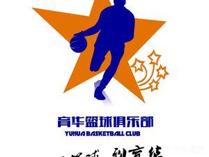 育华篮球培训