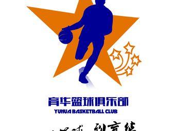 育华篮球培训(武清店)