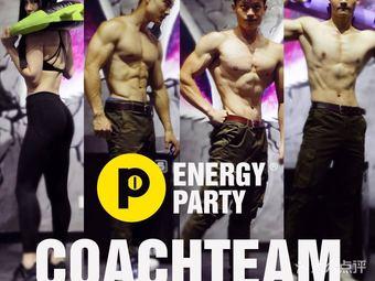 能量派对·健身club