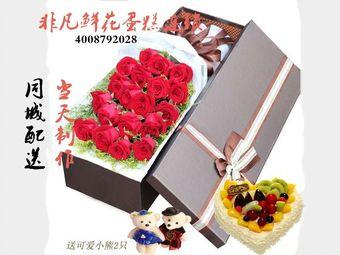 非凡鲜花蛋糕连锁(襄城县1店)