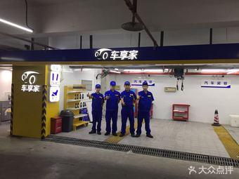 车享家汽车养护中心(上海东方一百杉杉店)