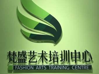 梵盛艺术培训中心