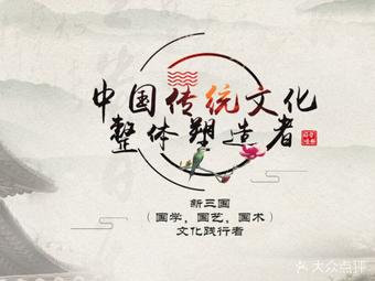 沅川堂传统文化学习馆