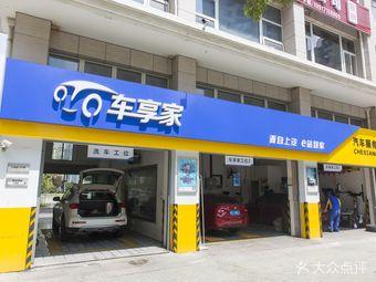 车享家汽车养护中心(上海平城路店)