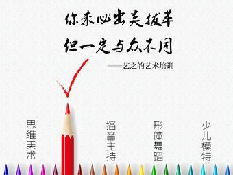 艺之韵艺术培训中心(吾悦校区)