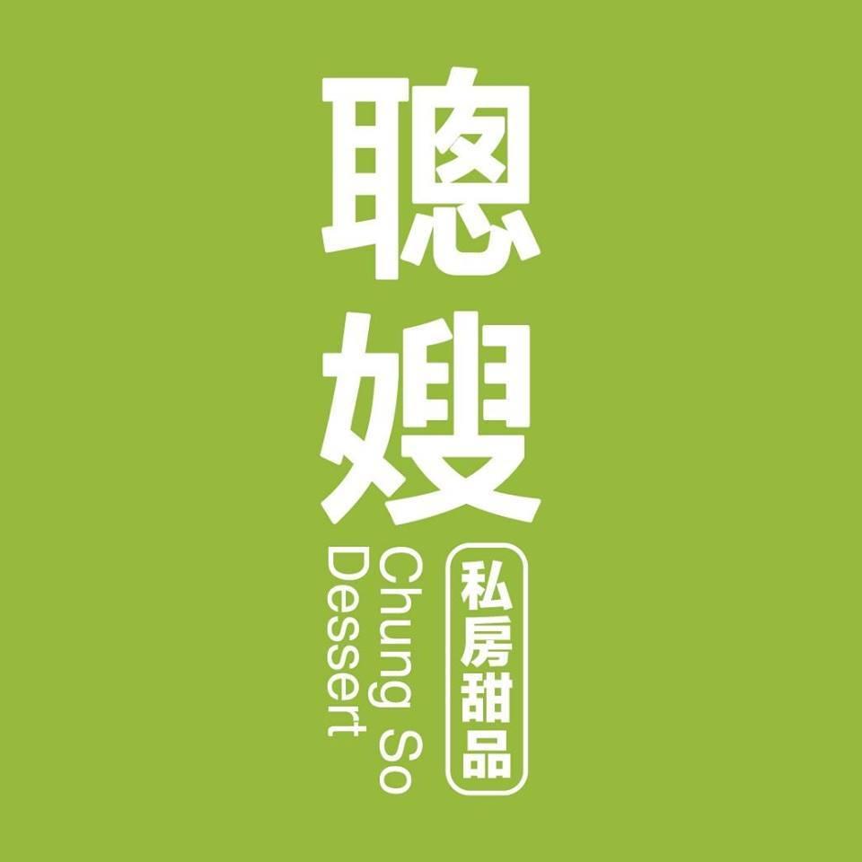 聪嫂私房甜品(铜锣湾店)