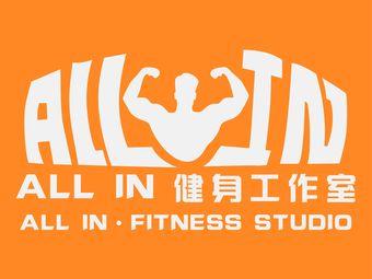 ALL-IN健身工作室