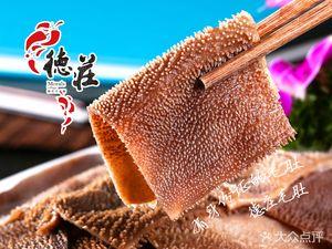 重庆德庄火锅直营店