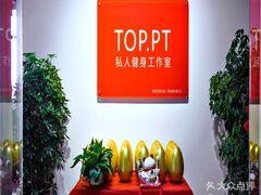 TOP-PT突破健身工作室的图片