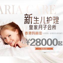 香港妈丽亚母婴护理(百家湖尊荣店)