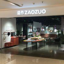 造作ZAOZUO(曲江大悦城店)