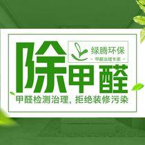 绿腾环保甲醛检测装修污染治理