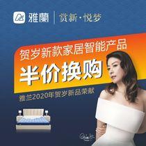 深圳雅兰家居用品有限公司