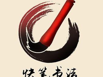 快笔书法教育(黄浦校区)