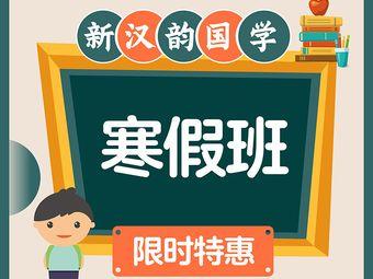 新汉韵国学赵汝飞练字书法(徐ub8优游平台汇校区)