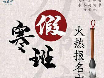 尚典学·书法国画围棋古筝书院(华泾店)
