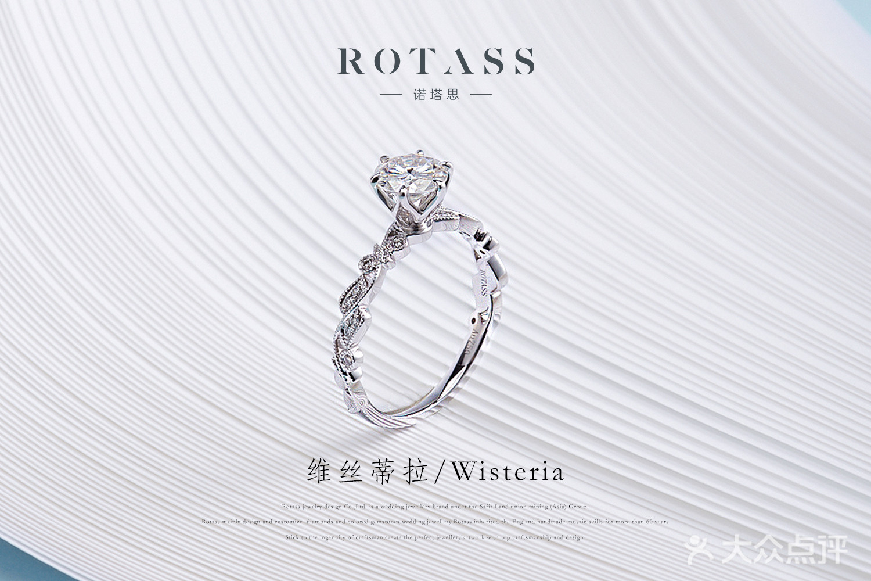 ROTASS诺塔思钻戒美学设计 的图片