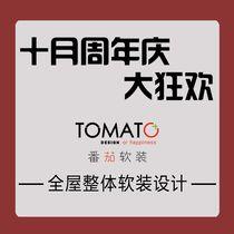 番茄软装全屋整体软装设计