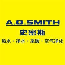 A.O.史密斯家庭暖气地暖保养