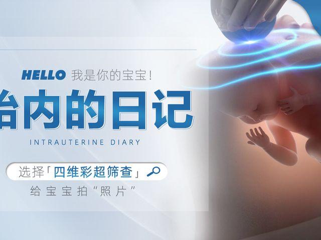 杭州贝瑞斯美华妇儿医院的图片