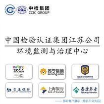 中检集团江苏环境监测与治理中心(建邺总店)