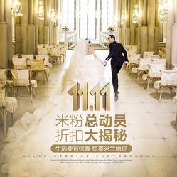 米蘭尊榮婚紗攝影·婚紗照會館