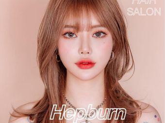 Hepburn Salon 赫本沙龙