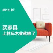 林氏木业家具(南京江宁店)
