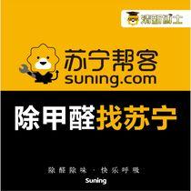 苏宁•净魔方空气治理(总店)