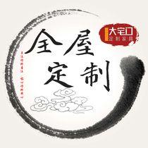 大宅门全屋定制(观音桥旗舰店)