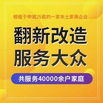 家翻新实景体验馆(徐汇店)
