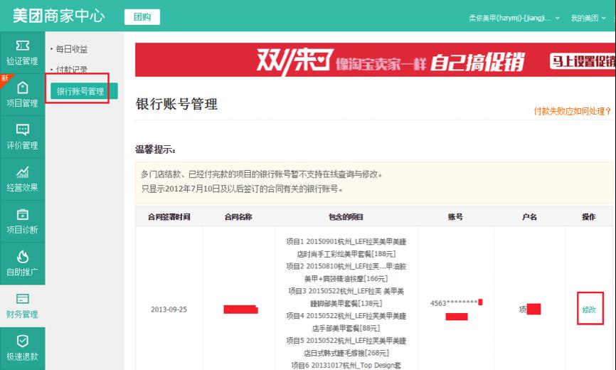www.fz173.com_美团商家后台登录:http:\/\/e.meituan.com\/account\/login。