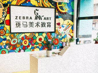 斑马美术—创意工作室