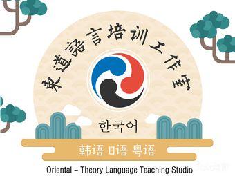 东道高端韩语培训工作室