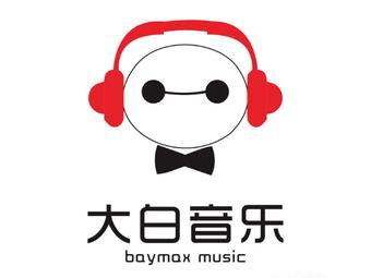 大白音乐 全国连锁NO.17(世茂国际店)