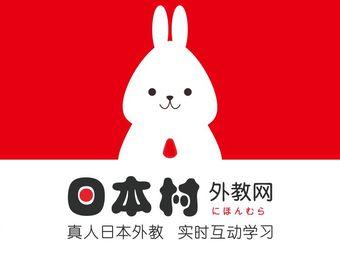 日本村在线日语