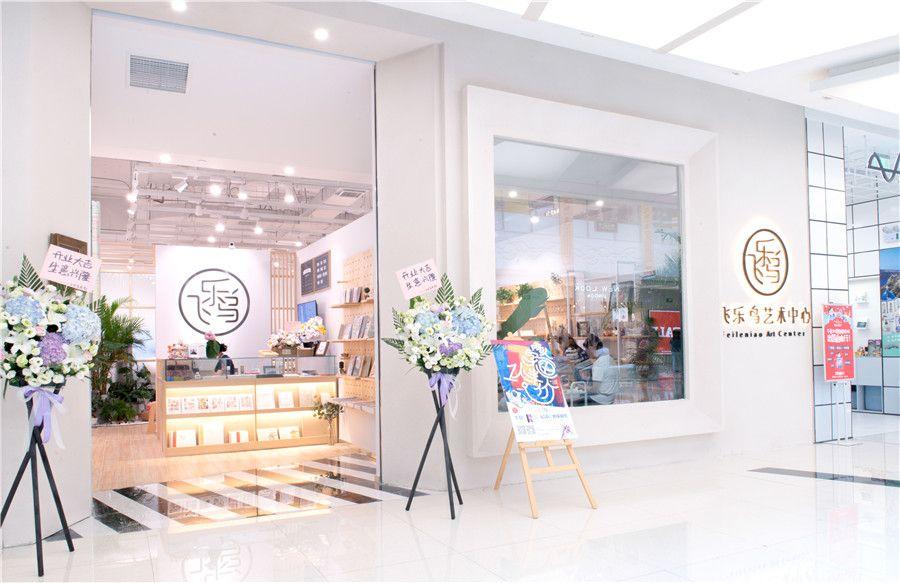 飞乐鸟艺术中心(来福士店)