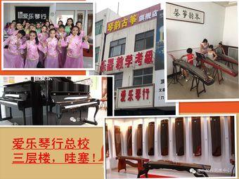 爱乐琴行乐器培训中心