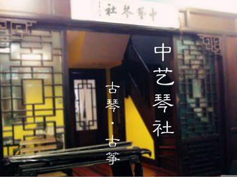 中藝琴社  古箏古琴