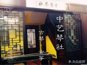 中艺琴社  古筝古琴