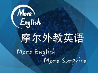 摩爾外教英語 口語|雅思|托福|四六級