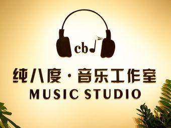 纯八度 ·声乐钢琴艺考成人培训(南山总店)