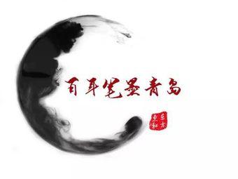 青岛东方名家美术培训学校