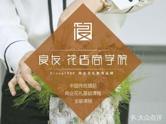 良友花艺培训商学院(杭州店)