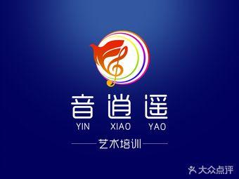 音逍遥艺术培训(江宁万达店)