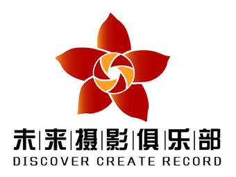 未来摄影培训(珠江新城店)