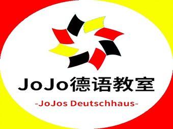 JoJo德语教室